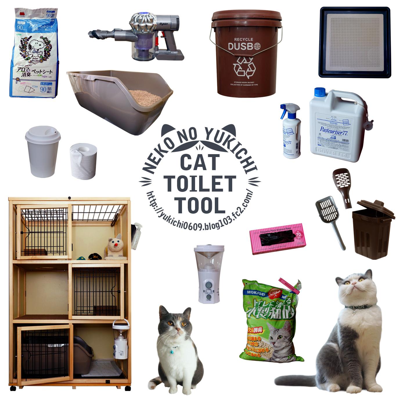 猫トイレ道具