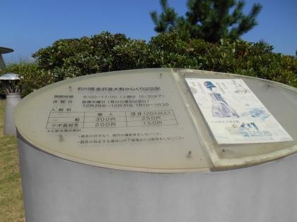 140909_からくり記念館_2