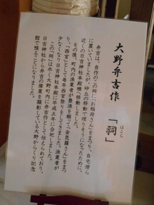 140909_からくり記念館_9