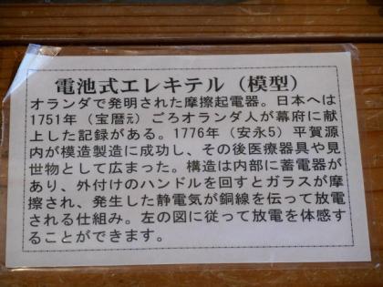140909_からくり記念館_11