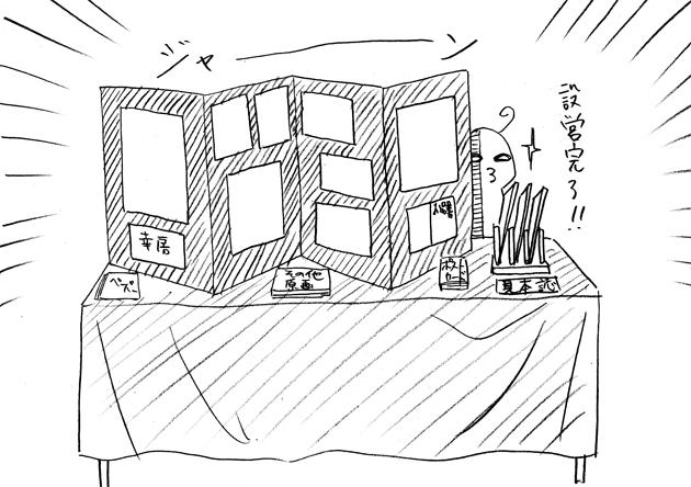 関西コミティア44レポ1