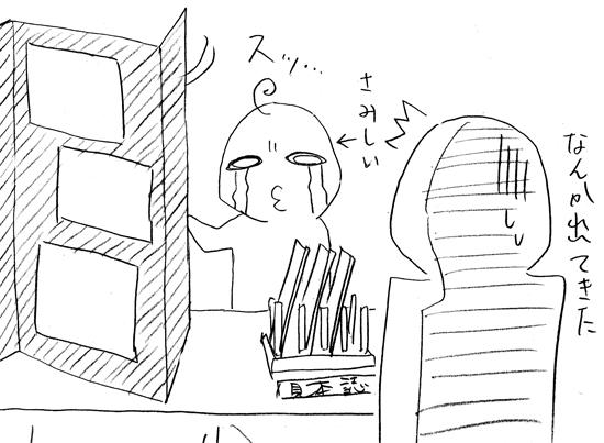 関西コミティア44レポ3