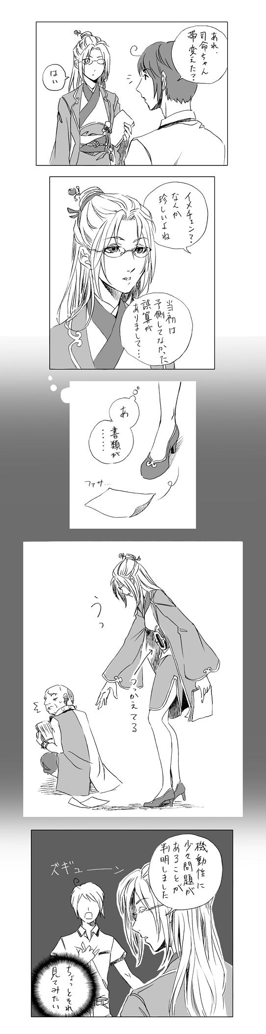 司命ちゃんコス設定 ショート漫画