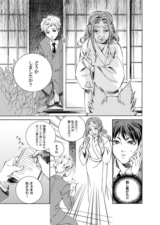 怪奇探偵倶楽部 第三話 13P目