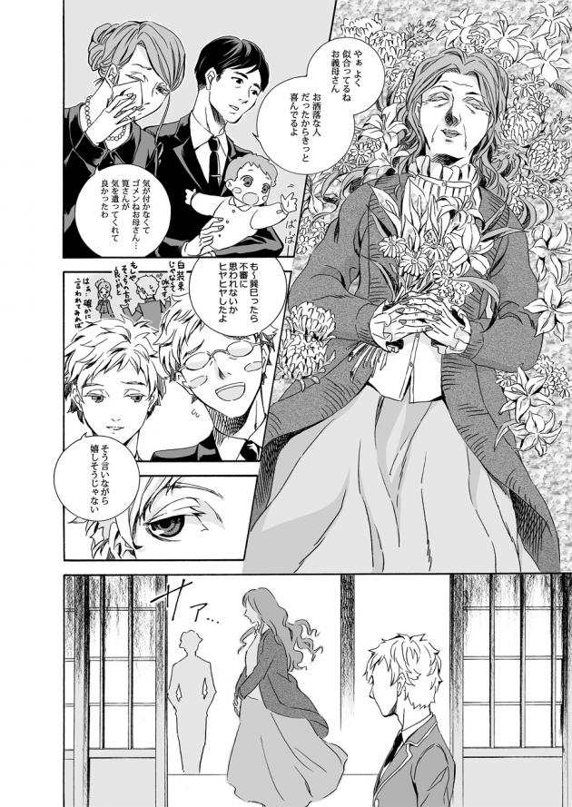 怪奇探偵倶楽部 第三話 14P目