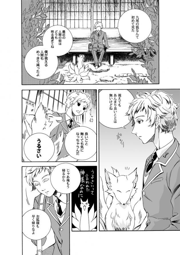 怪奇探偵倶楽部 第三話 16P目