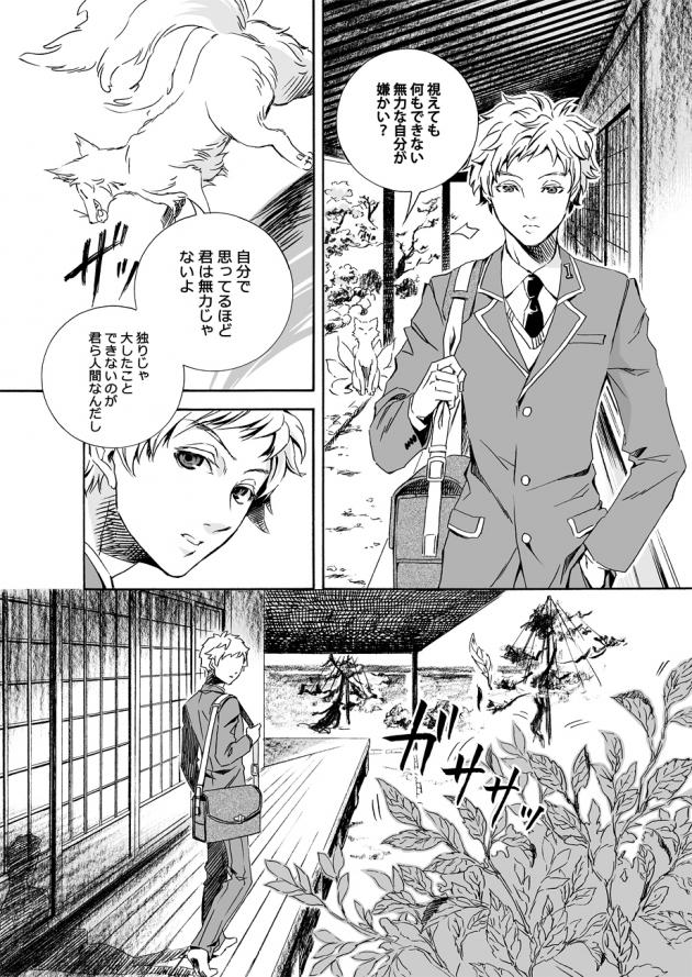 怪奇探偵倶楽部 第三話 17P目