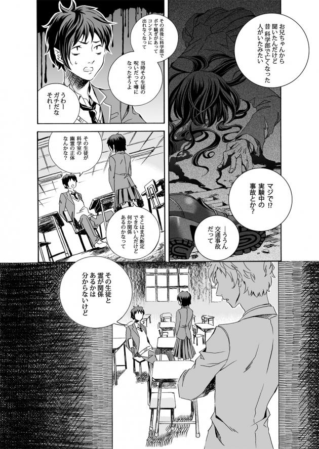 怪奇探偵倶楽部 第三話 20P目