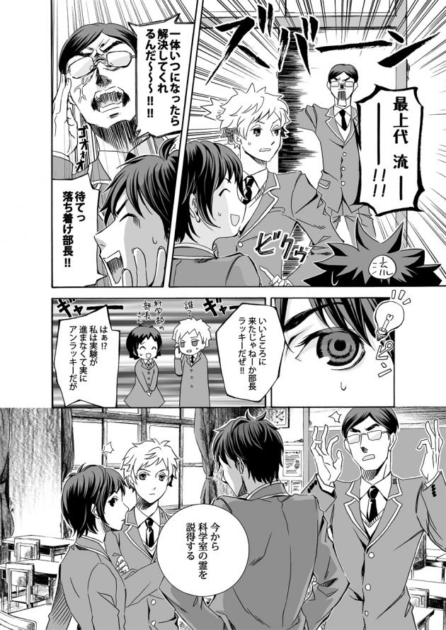 怪奇探偵倶楽部 第三話 22P目
