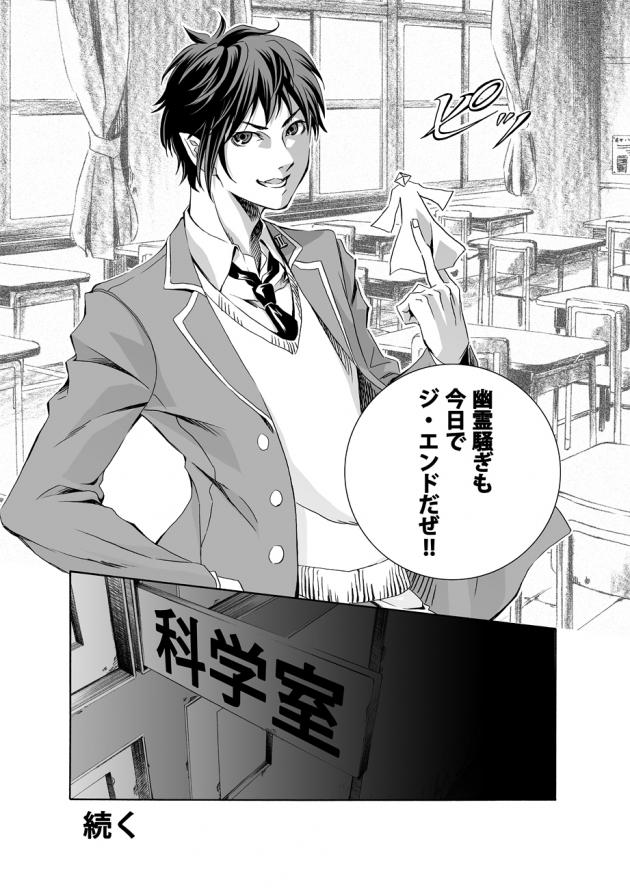 怪奇探偵倶楽部 第三話 23P目