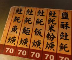 漢字が違う!
