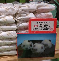 豆餅はデパ地下で買える!