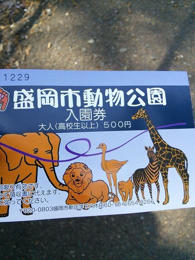 動物公園チケット