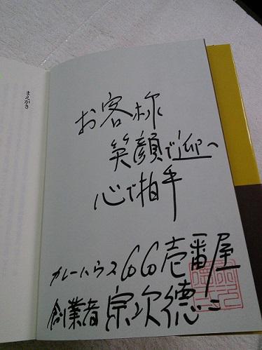 CoCo壱番屋サイン