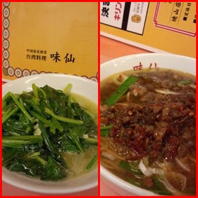 青菜と台湾ラーメン