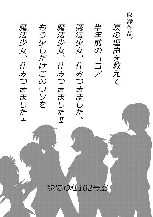 藤辰短編劇場宣伝+宣伝のコピー