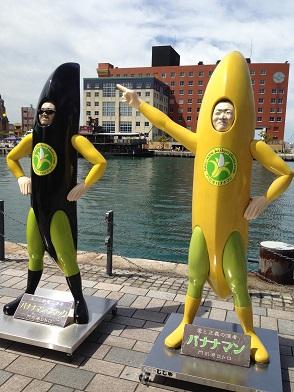 門司港 バナナ
