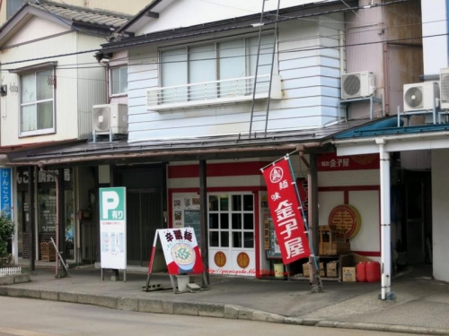 麺味 金子屋