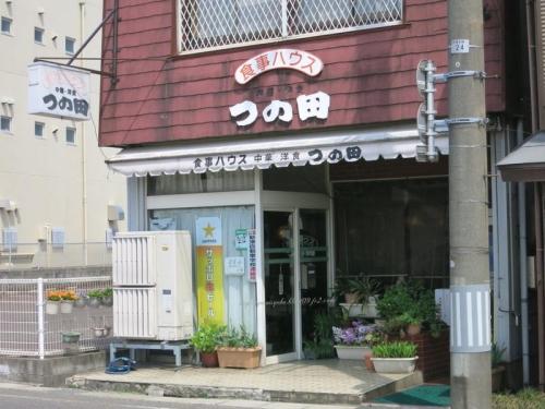 食事ハウスつの田