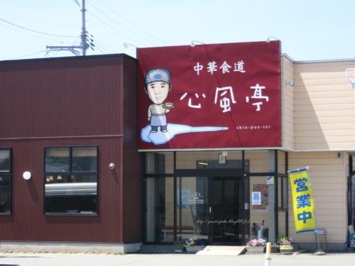 中華食道心風亭