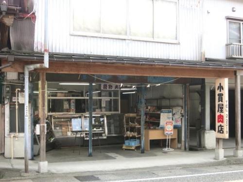 小貫屋肉店