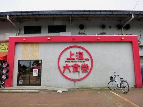 上海大食堂