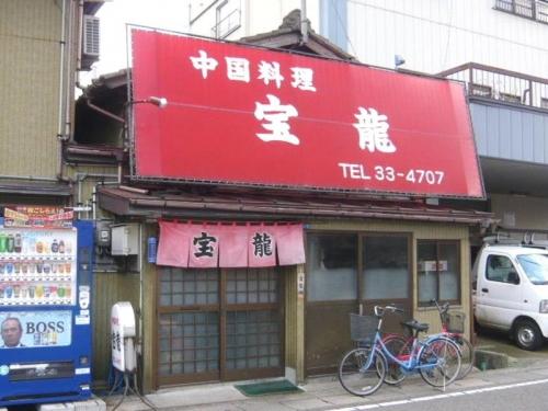 中国料理宝龍