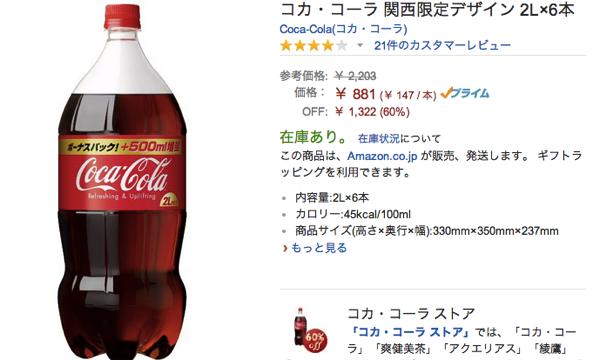 Amazon co jp コカ コーラ 関西限定デザイン 2L×6本 食品 飲料