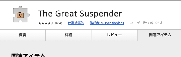 Chrome ウェブストア The Great Suspender