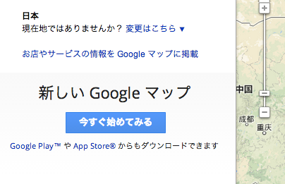 Google マップ 地図検索