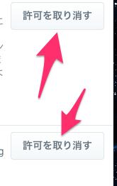 Twitter 設定