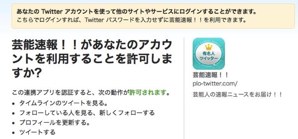 Twitter アプリケーション認証