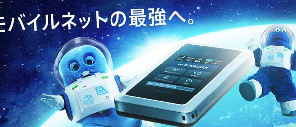 WiMAX2 超速モバイルネット誕生 |UQ WiMAX