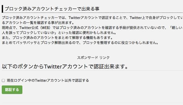 ブロック済みアカウントチェッカー Twitterでブロック済みの相手を確認 ブロックの一括解除も簡単