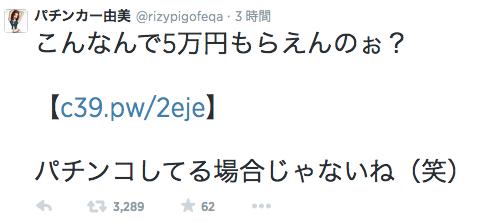 パチンカー由美 rizypigofeqa さんはTwitterを使っています