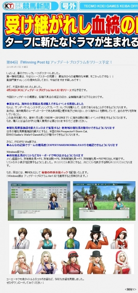 team KEIBA | コーエーテクモゲームス- Newsアーカイブ