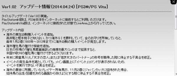 ういぽ8Ver1・02アップデート情報
