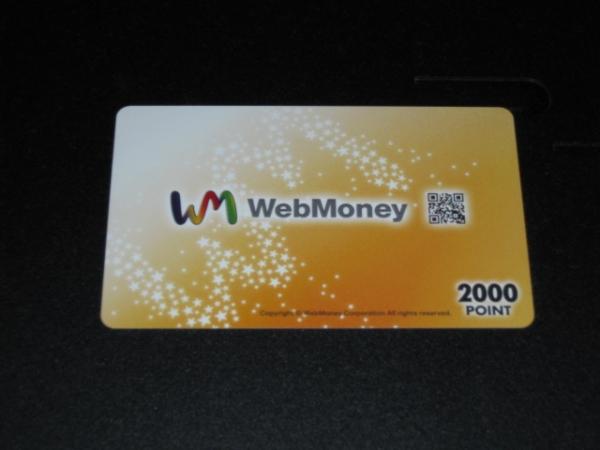ウェブマ2000 (1)