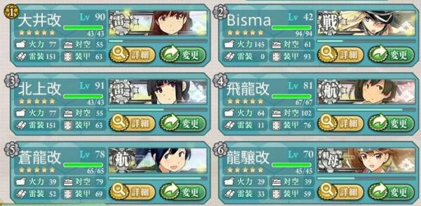 5-2用艦隊例