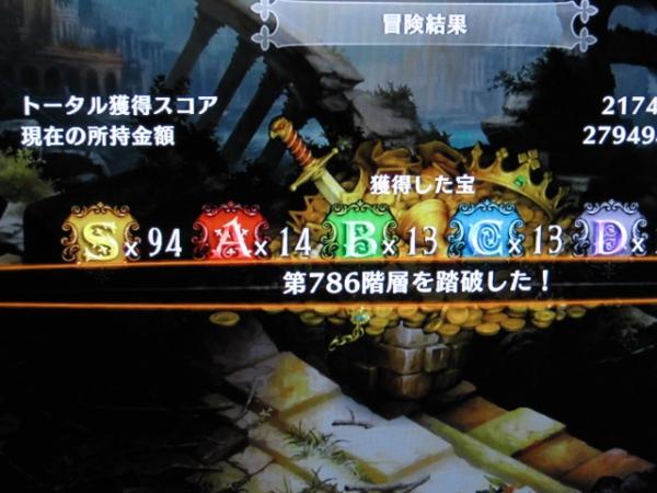 夢幻786