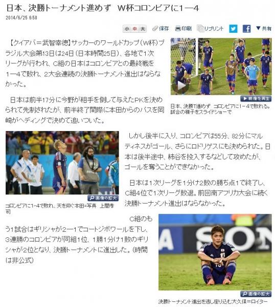 2014wc日本敗退