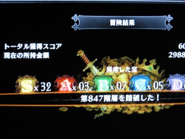 夢幻847