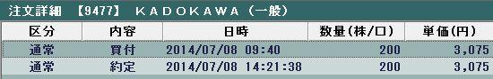 20140708.jpg