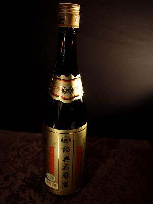 紹興酒ズーム142