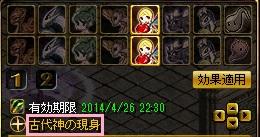 RedStone 14.04.23[03]