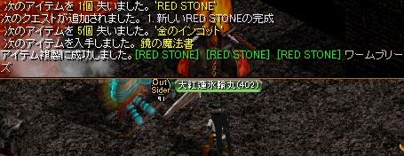 RedStone 14.08.12[09]