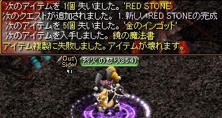 RedStone 14.08.12[00]