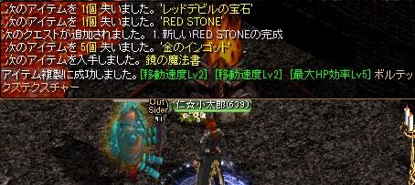 RedStone 14.08.12[02]