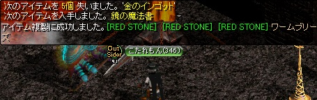 RedStone 14.08.12[11]