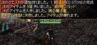 RedStone 14.08.12[10]